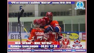 МХК Арлан   МХК Актобе игра 2 30.01.2019