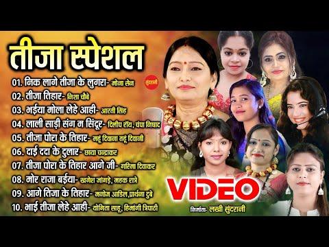 Teeja Special Video Jukebox | Chhattisgarhi Video 2021