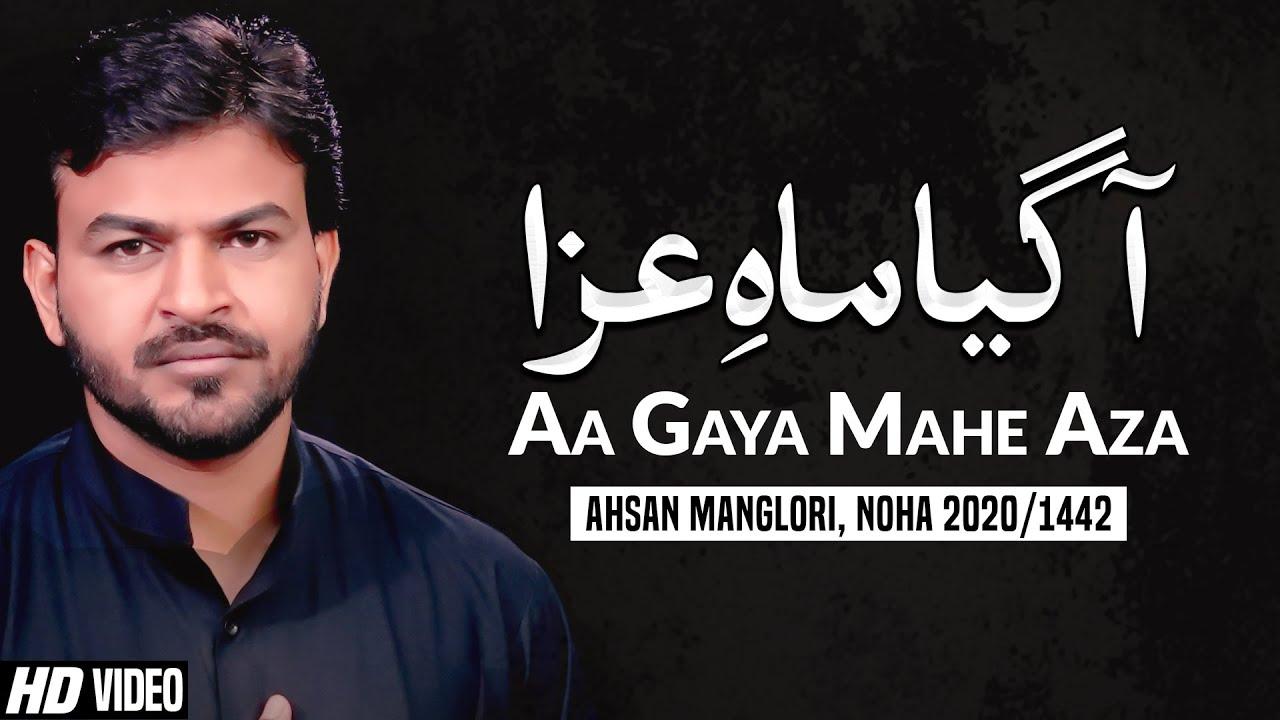 Nohay 2020 | Aa Gaya Mahe Aza | Ahsan Manglori Nohay 2020 | New Noha 2020 | New Nohay 1442/2020