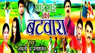 Download Kissa || Bhai Bhai ka batwara || भाई भाई का बटवारा || Lovely || Parem Shankar || Rathor Cassette MP3 song and Music Video
