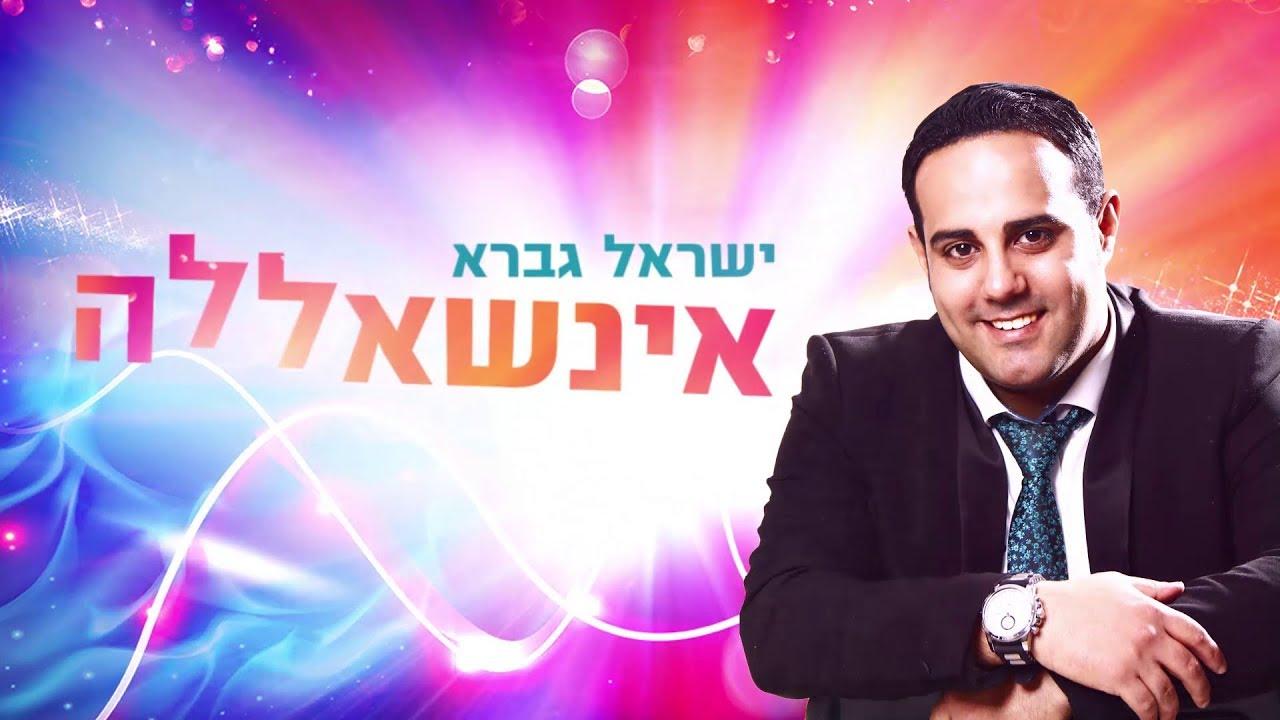 ישראל גברא אינשאללה | [Israel Gavra Inshallah [Official Lyric Video