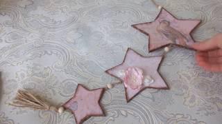 видео Звездные именные украшения