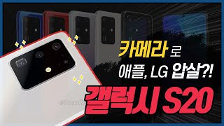 ※충격※ 카메라로 애플, LG 압살? 갤럭시 S20 오피셜급 유출! [스펙/가격/출시일]