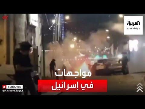 مواجهات تشتعل بين فلسطينيين وإسرائيليين في مناطق 48  - نشر قبل 4 ساعة