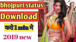 Bhojpuri video status !! bhojpuri video status download app !!
