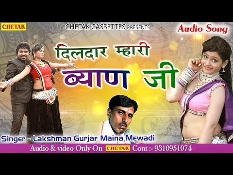 Rajsthani Dj Song 2017 - दिलदार म्हारी बयान जी   - New Marwari Dj Song - Full Song