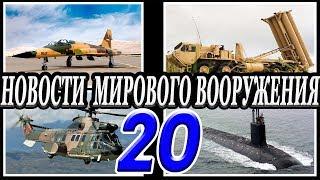 Новости вооружения мира 20.Военная техника и вооружение.Последние новости впк мира и стран нато.
