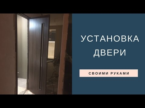 Установка межкомнатных дверей своими руками Пошаговая инструкция