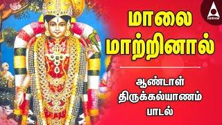 மாலை மாற்றினாள் | ஆண்டாள் திருக்கல்யாணம் பாடல்கள் | Malai Matrinal | Thirumana Padalgal | bhakti