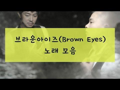 브라운아이즈(Brown eyes) 노래 모음