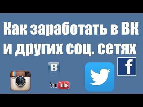 Заработок в ВК (200 рублей в день)