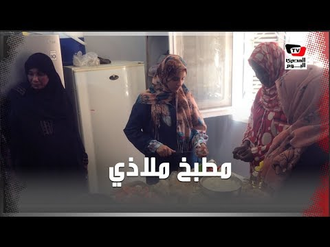 «مطبخ ملاذى» .. تعليم اللاجئات فنون الطهى  - نشر قبل 11 ساعة