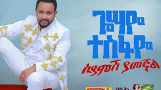 Gossaye Tesfaye - Yale Fikir Kentu - New Ethiopian Music 2019