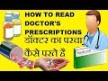 HOW TO READ DOCTOR PRESCRIPTION PART 1