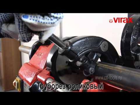Станок резьбонарезной VIRAX для трубы 1/2 -2