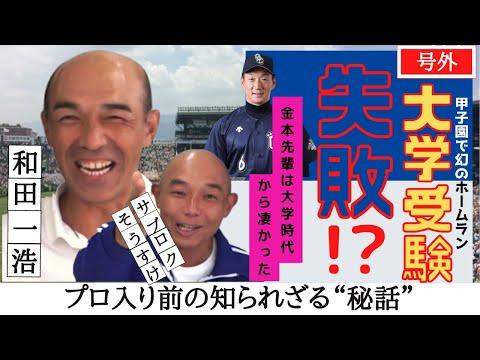 【遅咲きのスラッガー、和田一浩 登場】金本知憲 先輩は凄かった!