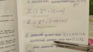 937 Алгебра 8 класс. Числовые промежутки. Найдем область пересечения и объединение промежутков