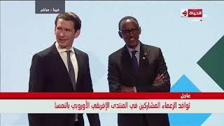 الحياة | توافد الزعماء المشاركين في المنتدى الإفريقي الأوروبي بالنمسا thumbnail