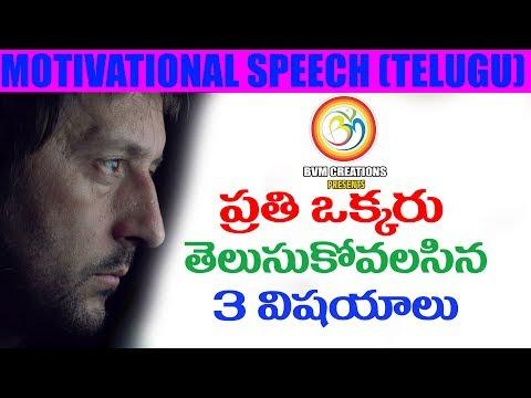 2017 Must Watch Motivational Telugu Impact Speech|ప్రతి ఒక్కరు తెలుసుకోవలసిన 3 విషయాలు|Bvm Creations