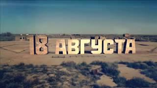 18 августа. (Покорителям космоса) Документальный фильм.