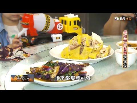 客家庄 老祖母的智慧客家菜 TVBS一步一腳印 20160925 (2/3)