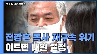검찰, 전광훈 보석 취소 청구...법원 판단 주목 / …