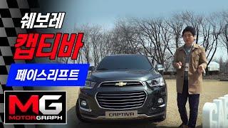 쉐보레 캡티바 페이스리프트 시승기...강인한 SUV &…