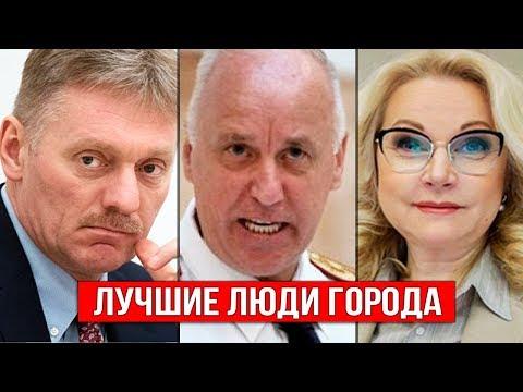 ВЗБЕСИВШАЯСЯ БАНДА | Голикова Бастрыкин Песков
