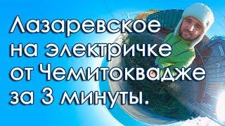 Лазаревское зима все пляжи от Чемитоквадже за 3 минуты.