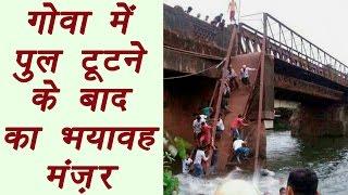 Goa : Footbridge collapsed resulted 50 peoples fell in river   वनइंडिया हिंदी