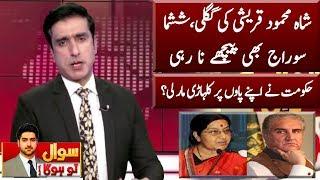 PTI Govt Making Fun of India ? | Sawal to Hoga | Neo News
