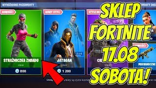 FORTNITE 17.08 STORE-NEW SKIN Scouting guard, mechanical painting, characteristic Podrygi