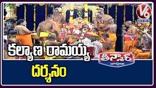 Sri Rama Navami Celebrations In Bhadrachalam  Teenmaar News