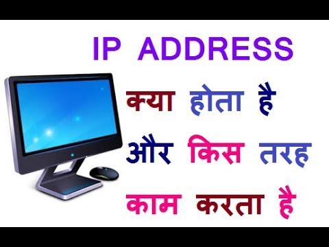 IP ADDRESS क्या होता है और कैसे काम करता है