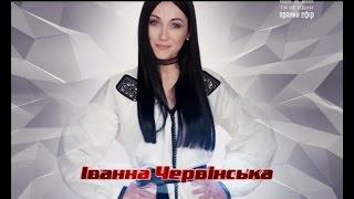 Иванна Червинская