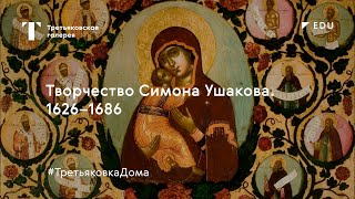 Творчество Симона Ушакова / Лекция / #ТретьяковкаДома