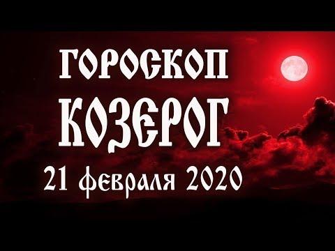 Гороскоп на сегодня 21 февраля 2020 года Козерог ♑ Что нам готовят звёзды в этот день