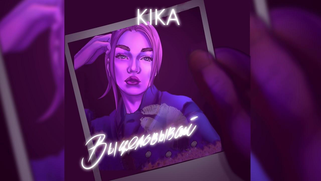 KIKA — Выцеловывай (official audio)