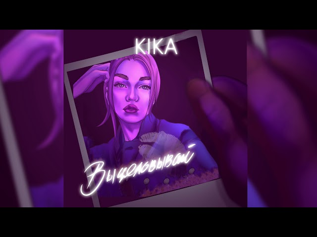 KIKA - Выцеловывай (official audio)