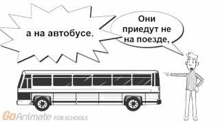 Диалог для урока русского языка