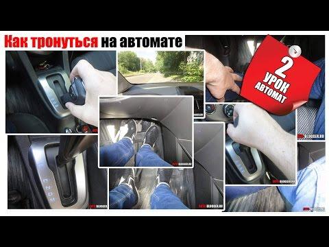 Видео как водить автомобиль с АКПП. Урок 1. Что такое автомат?