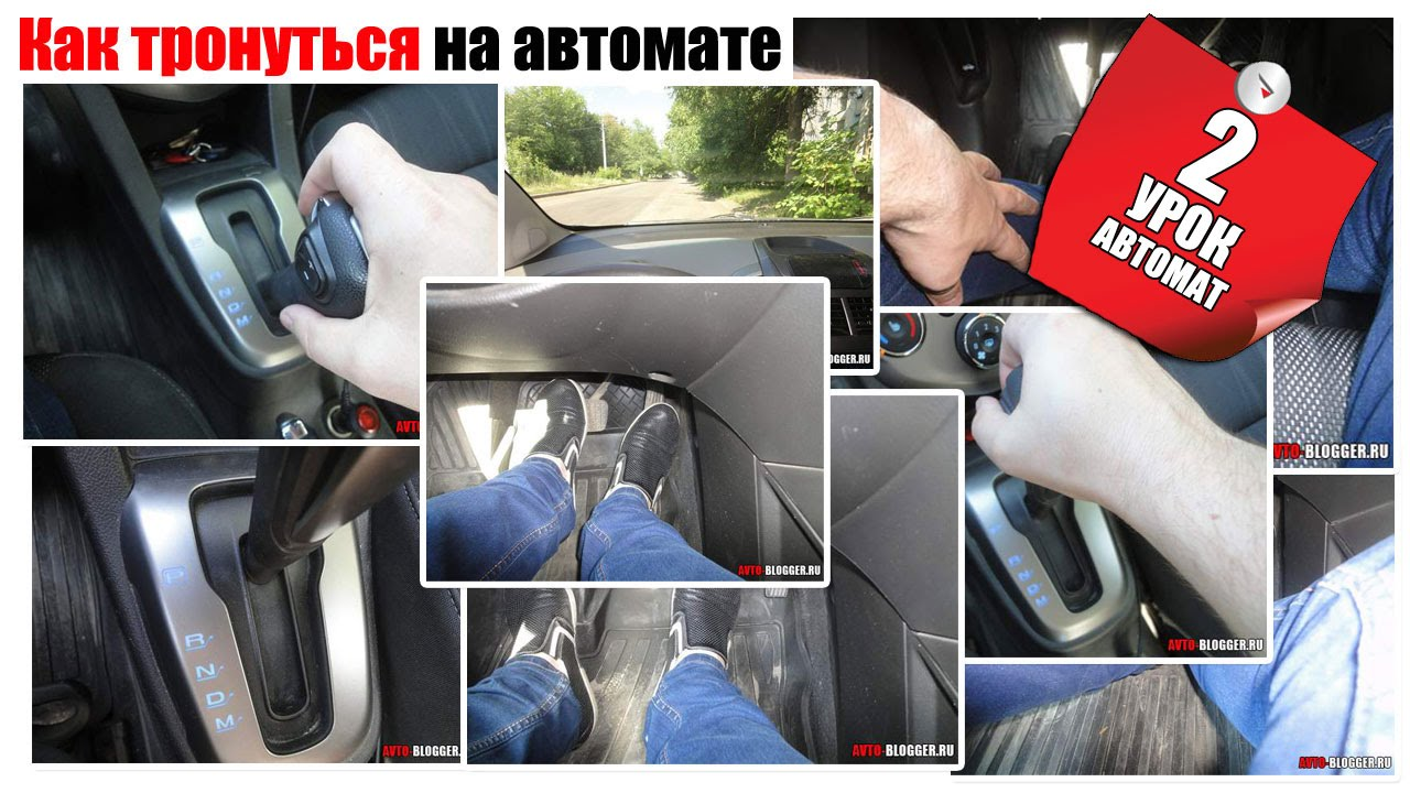 Как поехать на автомате