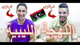 تحدي اللهجة الليبية   غرباوية و شرقاوية