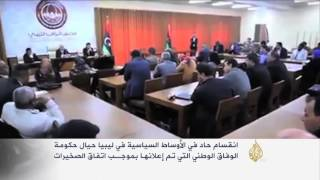 انقسام في ليبيا حيال حكومة الوفاق الوطني
