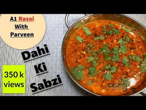 Dahi Ki Sabzi Recipe |  Quick And Easy Dahi Sabzi