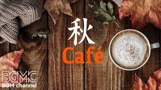 🍁Relaxing Autumn Jazz & Bossa Nova - Autumn Cafe Music Instrumental Lounge