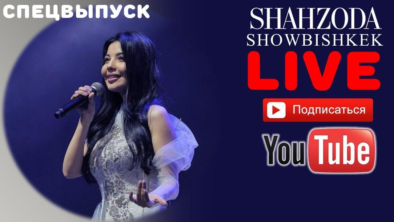 Shahzoda Bishkekdagi konsert dasturi 2019 I Концерт Шахзоды в Бишкеке 2019
