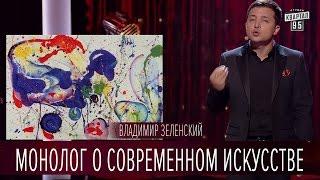 Монолог о современном искусстве - Владимир Зеленский | Новый сезон Вечернего Киева 2016