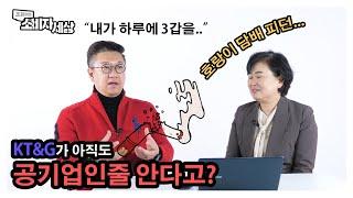 #담배이야기 3개 올릴게요 ^^1탄 -  KT&G가 아직도 공기업인줄 안다고?