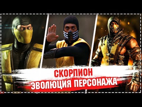 Mortal Kombat | СКОРПИОН: Эволюция в видеоиграх, кино и на телевидении 1992 2019 | Смертельная битва
